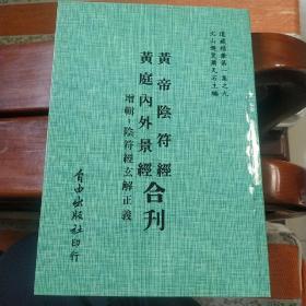 黄帝阴符经、黄庭内外景经(合刊)