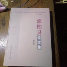 郭柏灵论文集(第7卷)精装本