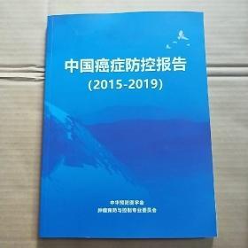 中国癌症防控报告(2015-2019)