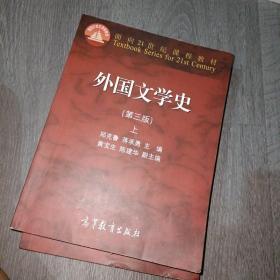 外国文学史上册下册(第3版)