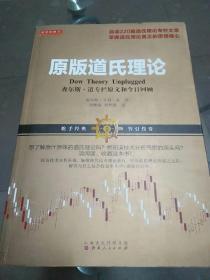 原版道氏理论(查尔斯 享利 道,趋势交易的鼻祖,证券经典理论,畅销百年)