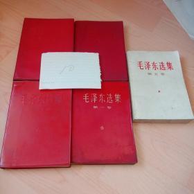 毛泽东选集【1- 5】 全五卷  红塑料皮 简版