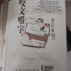 咬文嚼字1995年,1998年,2004年合订本(精装)