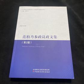 范柏乃参政议政文集 第2版