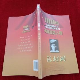 100位为新中国成立作出突出贡献的英雄模范人物:陈树湘