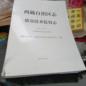 西藏自治区志质量技术监督志送审稿