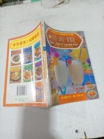中华小食谱7奶昔沙拉果菜汁