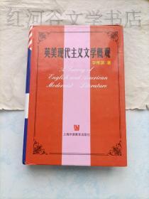 英美现代主义文学概观(精装版,作者李维屏签赠上海外国语大学史颂权教授)