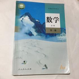 人教版新版高中数学 必修第一册