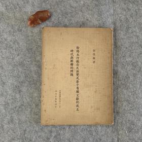 徐复观 钢笔签赠 唐纵(唐乃建) 阴阳五行观念之演变及若干有关文献的成立时代与解释的问题