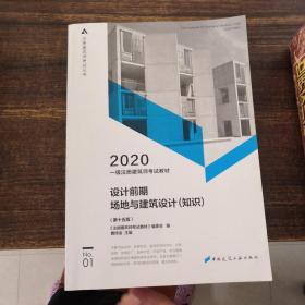 一级注册建筑师2020教材一级注册建筑师考试教材1设计前期场地与建筑设计(知识)(第十五版)
