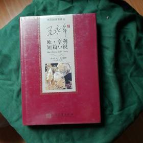 中国翻译家译丛 王永年译欧·亨利小说