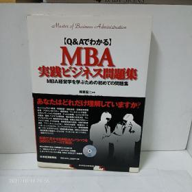 【Q&Aでわかる】 MBA 実践ビジネス問題集 MBA経営学を学ぶための初めての問集