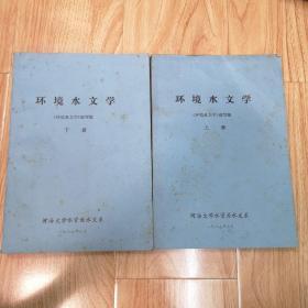 环境水文学(上、下册)油印本