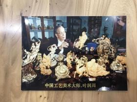 中国工艺美术大师叶润周先生鉴名照片一张