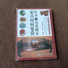 红木与名贵硬木家具用材鉴赏(平未翻)