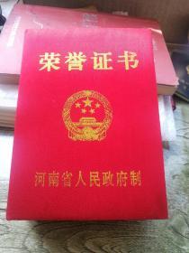 荣誉证书八枚
