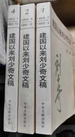 建国以来刘少奇文稿(第一、二、四册)