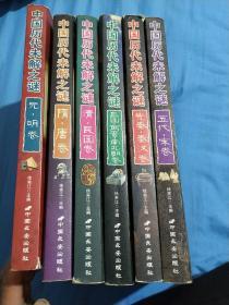 中国历代未解之谜(全六卷)