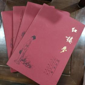 红楼梦(全四册):图文本