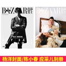 【赠陈小春别册】 杨洋芭莎男士杂志2021年6期 杨洋封面+唐晓天内页