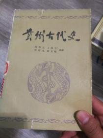 贵州古代史