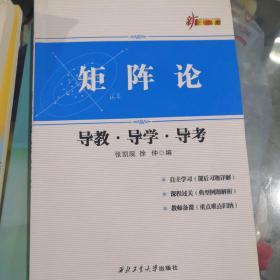 新三导丛书:矩阵论导教·导学·导考 (第3版)