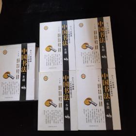 中国书法一本通 1-4  合售   附原装函套    盒装