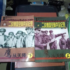 二战杂志:二战德国空降兵全纪录〔上下完) 16开本