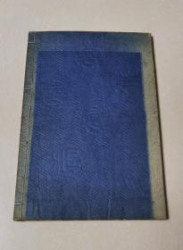 中庸章句(日本江户时期和刻本   16开大字皮纸  1册全套)
