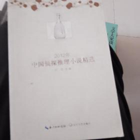 2012年中国侦探推理小说精选