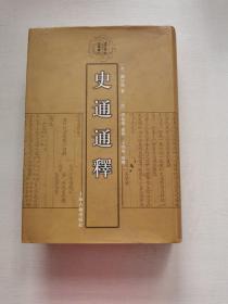 史通通释:清代学术名著丛刊