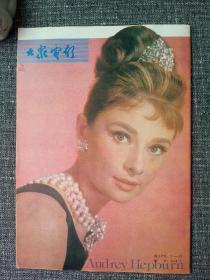 大众电影 1987 9  封面:李小燕    封底:奥黛丽·赫本,    内有赫本、叶倩文、利智白色照,一代人的回忆,值得珍藏!