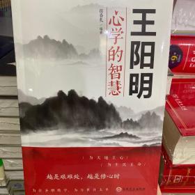 王阳明心学的智慧(32开平装)