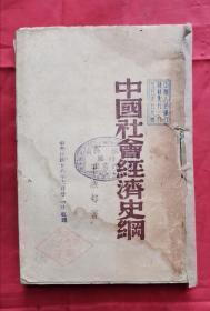 中国社会经济史纲 民国28年 包邮挂刷
