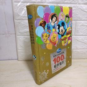 世界儿童珍爱的100个经典童话:精编典藏版