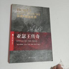 字里行间图文馆:亚瑟王传奇