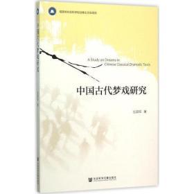 中国古代梦戏研究