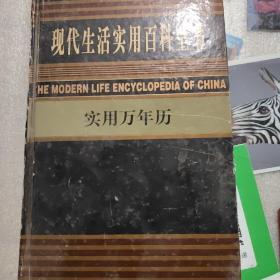 现代生活实用百科全书(实用万年历)