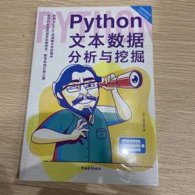 Python文本数据分析与挖掘