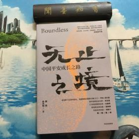 正版现货  无止之境:中国平安成长之路    内页无写划    详情阅图   介意者慎拍