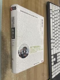 《街巷志:深圳已然是故乡》
