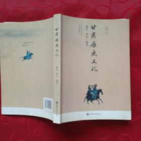 甘肃历史文化<修订本>