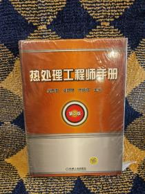 热处理工程师手册(第3版)