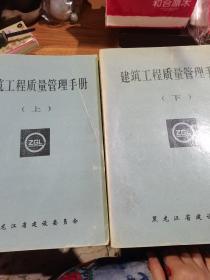 建筑工程质量管理手册,上下册