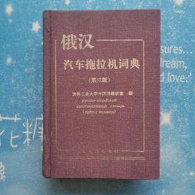 俄汉汽车拖拉机词典(第三版)