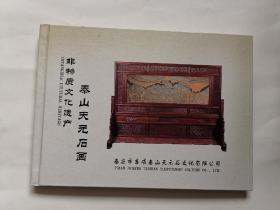 泰山天元石画
