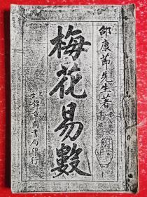 梅花易数(复印民国上海锦章图书局)