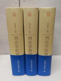 刑法学原理(全三册)(中国文库第二辑 布面精装 仅印500册)
