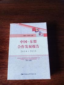 中国-东盟合作发展报告2014-2015